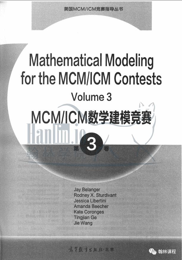 备战藤校必看!请收藏这几个100%加分的数学建模竞赛!