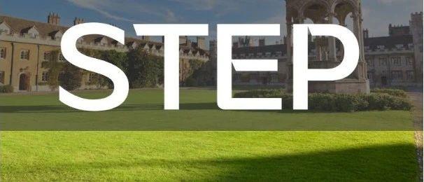 重大调整!剑桥宣布自2021年开始取消STEP1考试,仅保留STEP2、3考试!