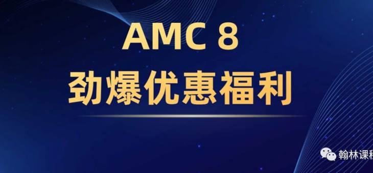 紧急 | AMC8最后报名机会!广州深圳学子可享受低至2折折扣报名!