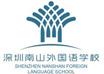深圳南山外国语学校logo
