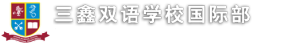 三鑫双语学校国际部