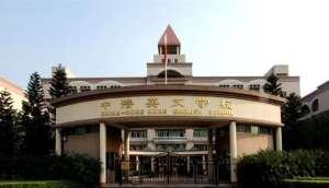 中港英文学校外景