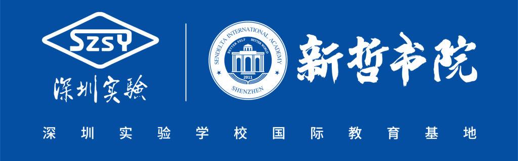 深圳讯得达国际书院