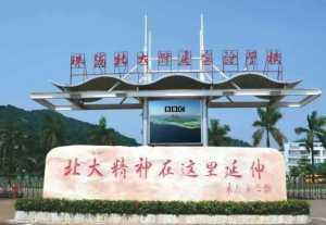 珠海北大附属学校外景
