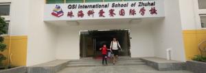 珠海科爱赛国际学校外景
