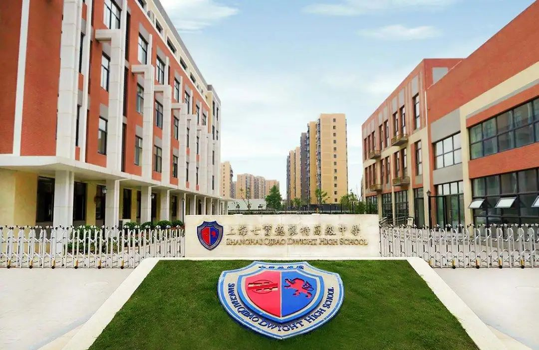 沪上10所热门IB类国际学校,2021年招生信息汇总!