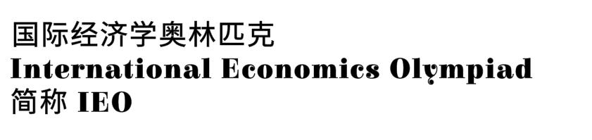 "IEO2020 | 国际选拔""开战""在即,首次线上竞技引人瞩目!"