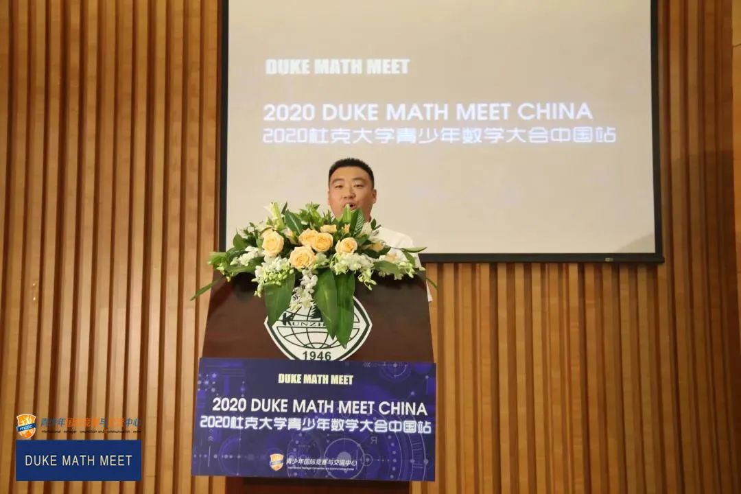 DMM2020   杜克大学青少年数学大会中国站圆满结束!