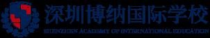 深圳市博纳学校