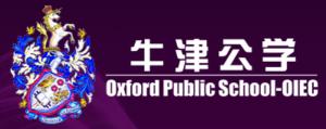 佛山石门实验中学-牛津国际