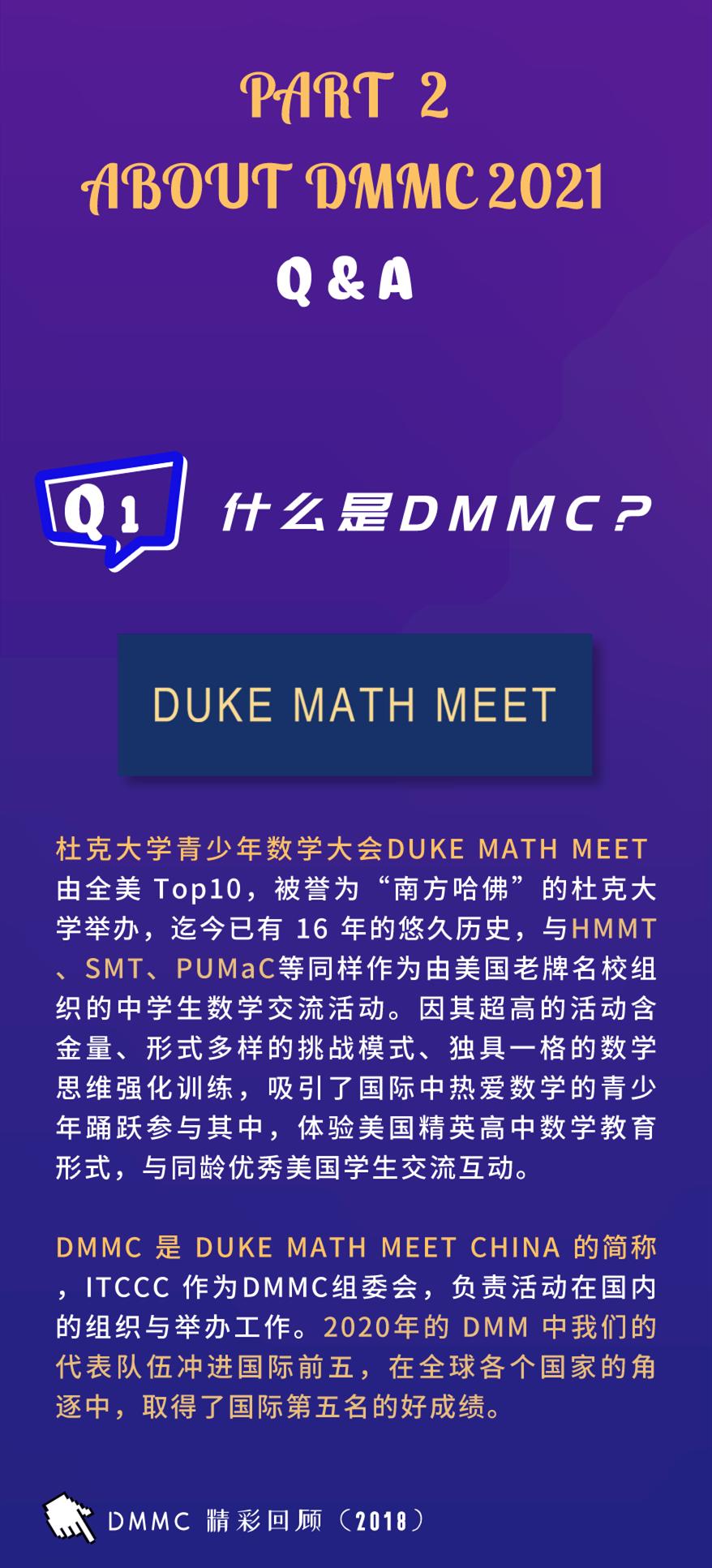 DMMC 2021 | 杜克大学青少年数学大会全新挑战,强势来袭,一起开启新纪元!
