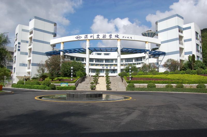 深圳实验学校国际部
