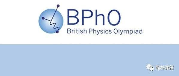 紧急!英国物理挑战赛BPHO即将截止报名!