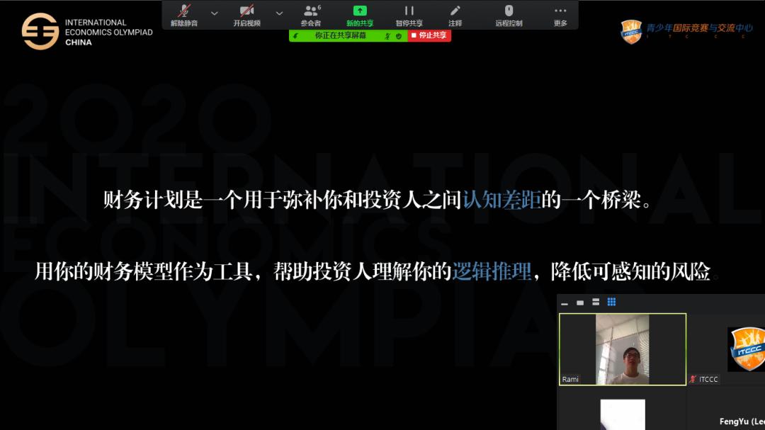 IEO2020 | IEO国际终选圆满落幕!