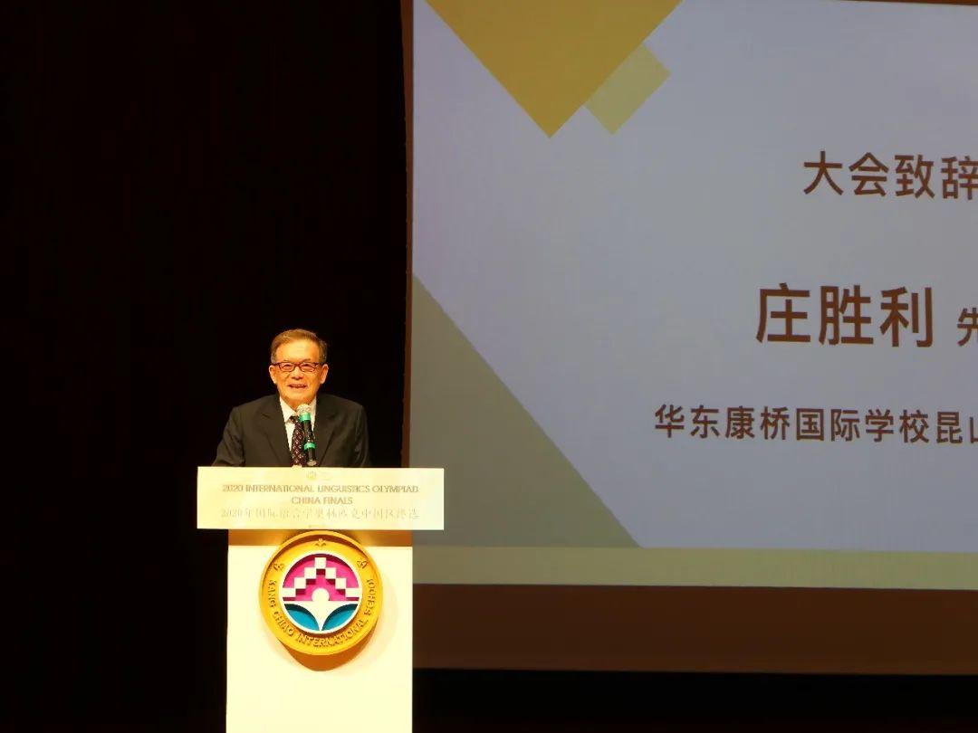 IOL2020   国际语言学奥林匹克中国区终选圆满结束!