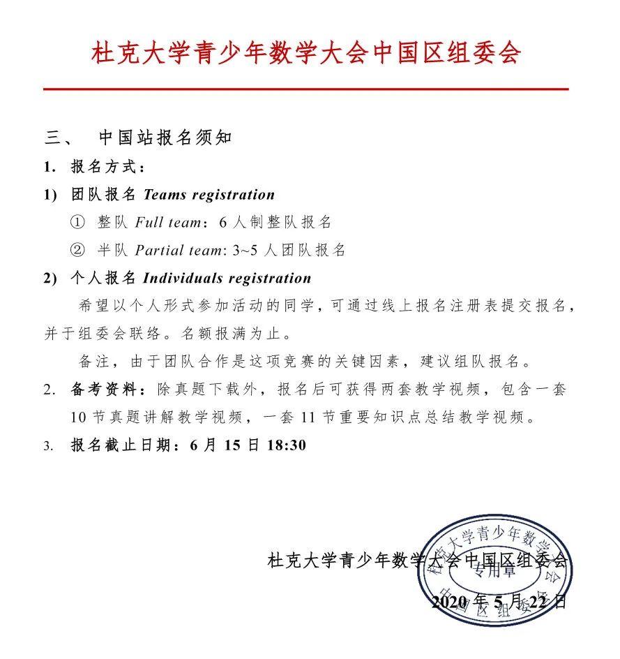 请注意,2020DMM日期调整!杜克大学青少年数学大会中国站日期变动