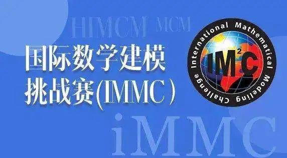 参赛时间灵活、获奖率高,这个数模竞赛IMMC你必须来参加!