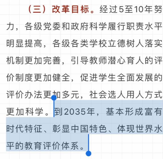 夏谷鸣:内卷化的应试教育,已经显出疲态