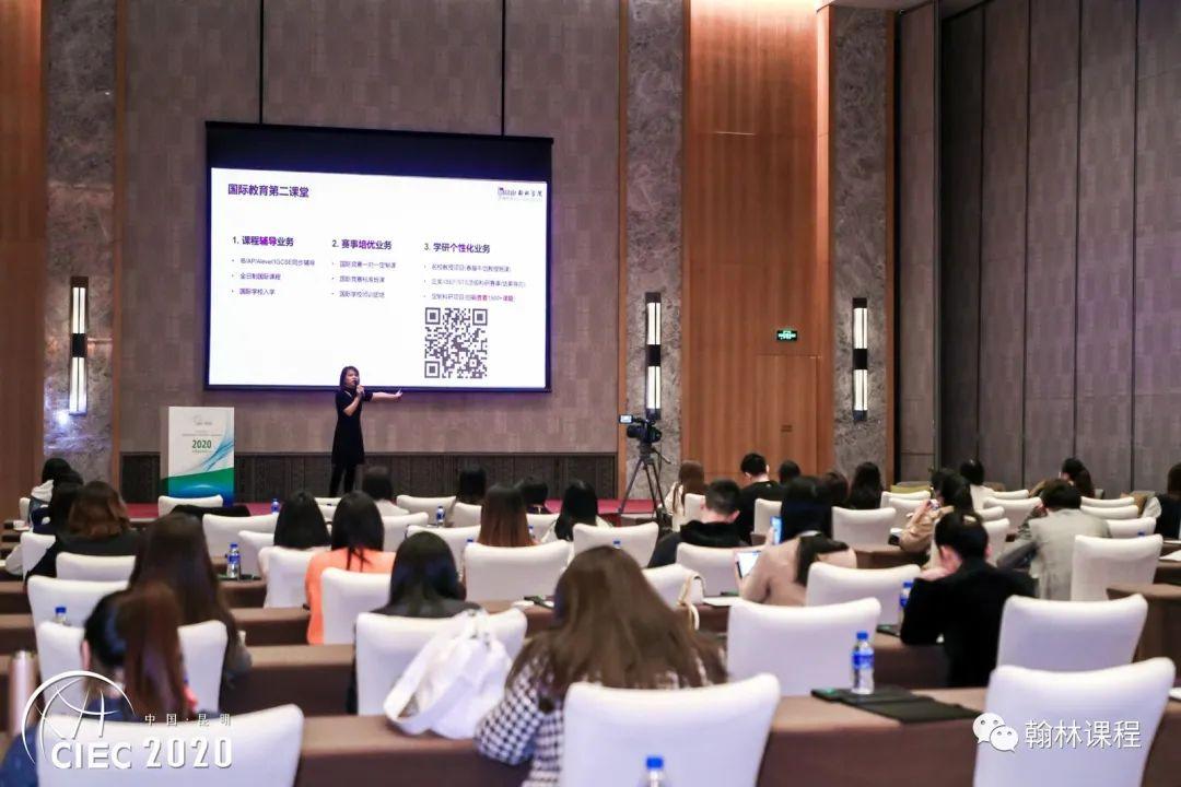 翰林受邀出席加诚国际教育大会, 探索国际教育未来发展新趋势!