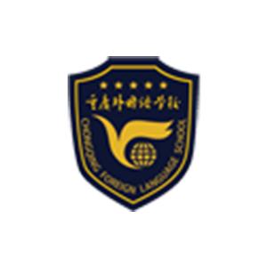 重慶外國語學校