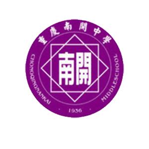 重慶南開中學