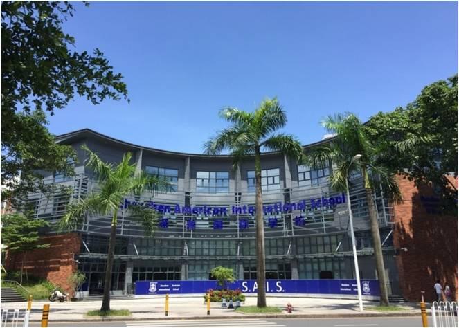 深圳深美国际学校