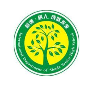成都樹德中學國際部