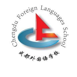成都外國語中學