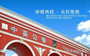 中英公学剑桥国际学校