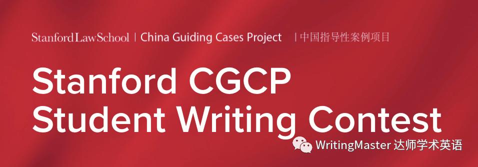 斯坦福CGCP学生写作竞赛