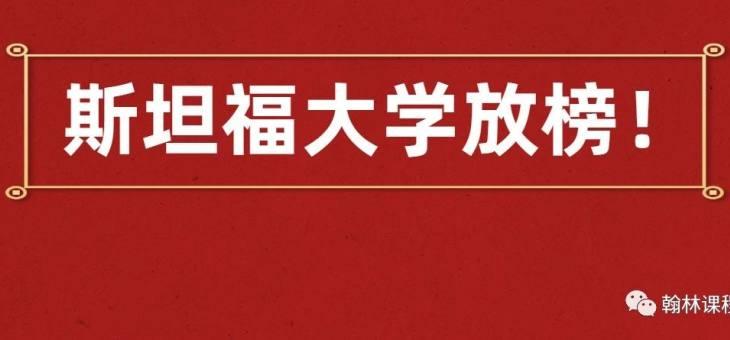最新!斯坦福大学放榜!21名中国学生拿到早申offer!