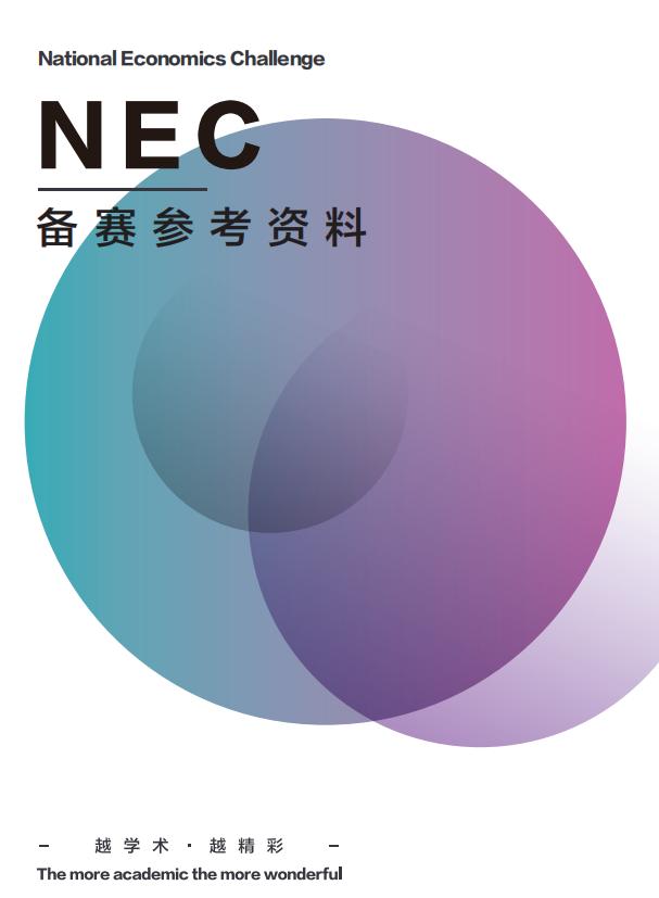翰林全网独家独创IEO/NEC精编讲义重磅来袭!与冠军教练共话经济!