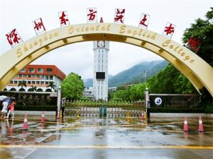 深圳东方英文学院