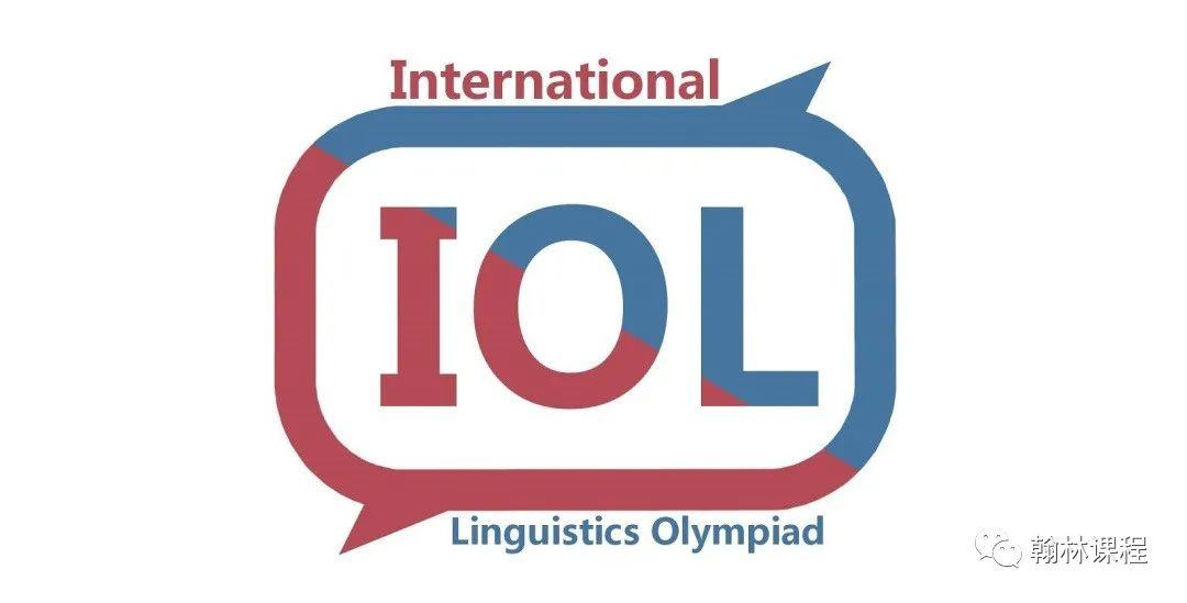 哈佛、MIT官方推荐的国际奥赛,为你打开语言学大门!