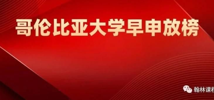 """2021首个藤校早申放榜!哥大竟""""抛弃""""了国内学生?"""