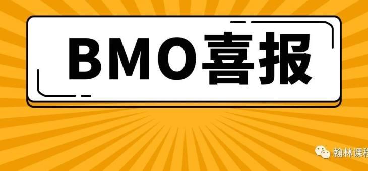 捷报不停!学员在BMO英国数学奥赛中斩获全球前十,成功进入BMO2环节!