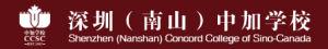 深圳南山中加学校