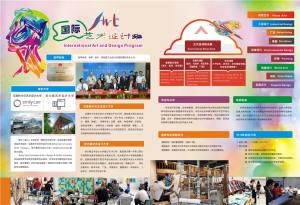 国际艺术设计班