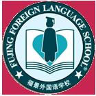 福景外国语学校