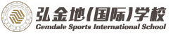 深圳弘金地国际学校