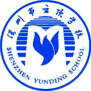 深圳云顶学校