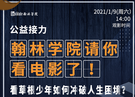 翰林学院包场请你看电影了!北京大学、小米公司等都在看的电影你还在等什么!
