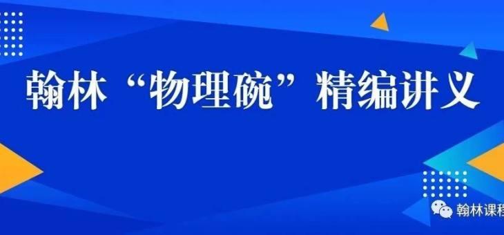"""「独家」有了这本翰林精编""""物理碗""""讲义,大奖通通""""碗""""里来~"""