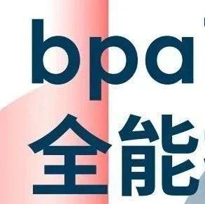 截止在即,BPA高中团队组报名时间即将结束!