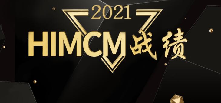 """""""爬藤神器""""HIMCM高中数模大赛放榜,翰林学员再次获得O奖荣誉!"""