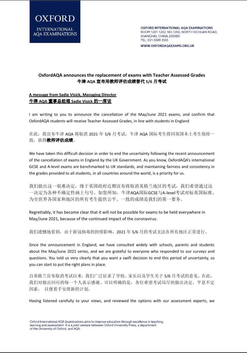 突发情况 | 牛津AQA宣布取消2021夏季全球统考!