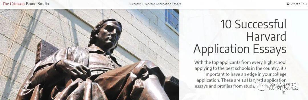 必读!哈佛校报青睐的10篇最佳申请文书,如何才能打动名校招生官?
