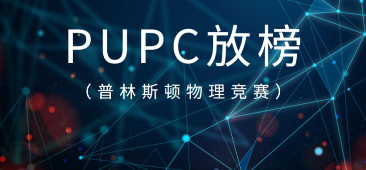 普林斯顿主办的PUPC物理竞赛放榜!2个全球优秀奖!3个中国优秀奖!