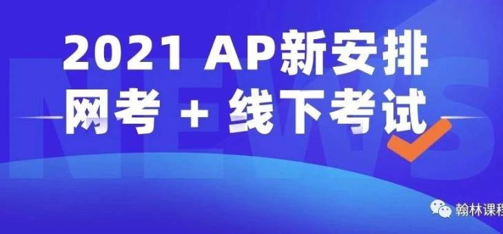 CB重磅消息!2021 AP将实行网考+线下模式!