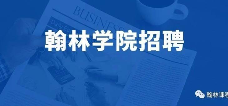 【高薪招聘】翰林高薪寻找国际竞赛/课程金牌导师,开拓留学新航线!